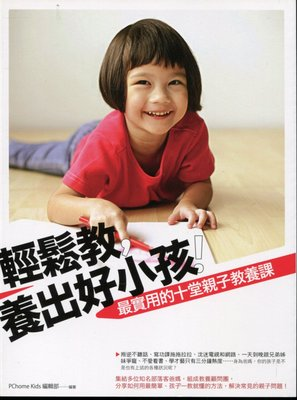 愛寶百貨~ 新書 「輕鬆教,養出好小孩! 最實用的十堂親子教養課」PChome Kids編輯部 創意市集