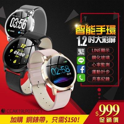 台灣保固🍀GC06智慧手錶⌚LINE來電FB顯示提醒健康心率計步運動小米蘋果智慧智能手環手錶男女對錶電子錶生交換禮物