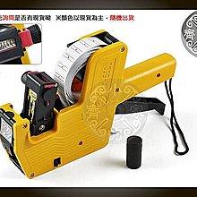 小齊的家 單排 8位顯示 MX-5500 生意必備 中文 打價機 標籤機 標價機 打標機 附墨輪 標籤紙