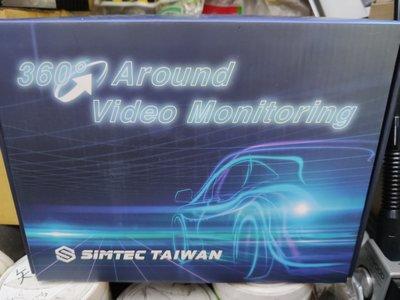 (聊聊議價) 興運科技 360度環景影像行車輔助系統 3D行車輔助