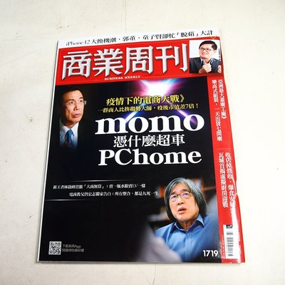 【懶得出門二手書】《商業周刊1719》疫情下的電商大戰 momo憑什麼超車PC home│八成新(B25)