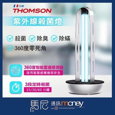 (免運)法國 THOMSON 紫外線殺菌燈(TM-SAZ01LU)/殺菌燈/定時殺菌/除臭/除塵蟎【馬尼】台南 小西門