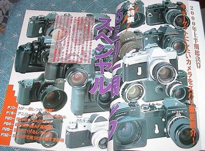 [日本原文期刊] 懷念單眼手動相機專輯*MINOX超小型相機*限定紀念機*ROLLEIFLEX