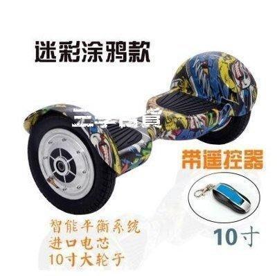 三季電動智感平衡車代步車電動車兩輪思維體感車獨輪雙輪扭扭車成人滑板車❖462