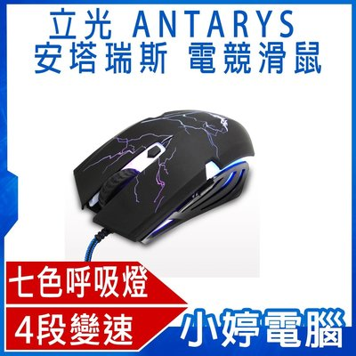 【小婷電腦*有線滑鼠】免運全新 送光學電競滑鼠墊 krone立光 ANTARYS 安塔瑞斯 電競滑鼠 4段變速