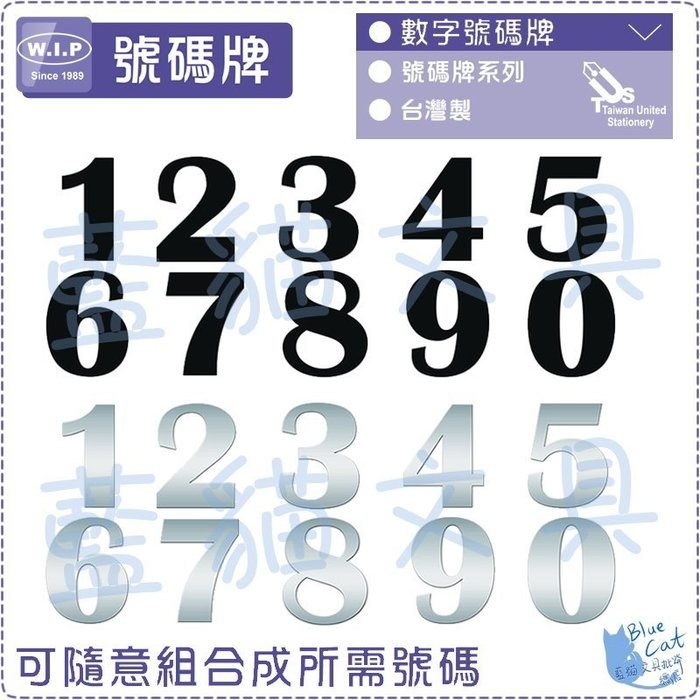 【可超商取貨】標示牌 號碼牌【BC02468】030 0~9號 數字牌(可自由組合) 黑 /個【W.I.P】【藍貓】