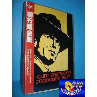 三區台灣正版【獨行鐵金鋼Coogan's Bluff(1968)】DVD全新未拆《主演:荒野大鏢客-克林伊斯威特》