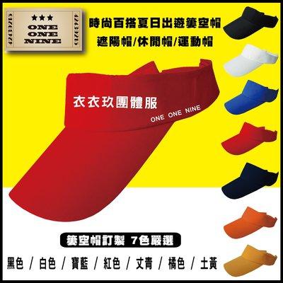 【衣衣玖】空頂帽 / 空心帽 / 高爾夫帽 / 遮陽帽 / 全訂製款 / 可印花 / 可繡花 / 歡迎公司&團體訂購