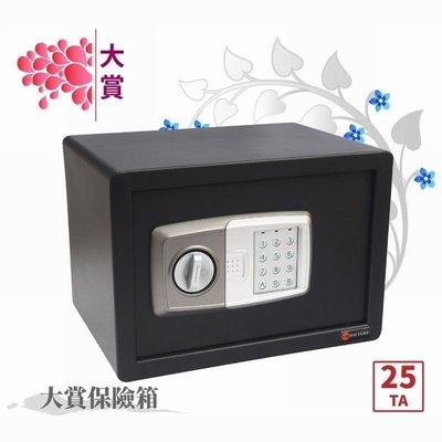 【TRENY】 大賞 電子式保險箱-黑 HD-25TA (兩年保固) 密碼保險箱 現金箱 保管櫃 居家安全 飯店 金庫金