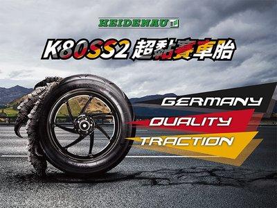[屏東-晟信二輪] 德國 海德瑙 HEIDENAU K80 SS2 120/70-13 (超黏賽車胎)DRG FORCE