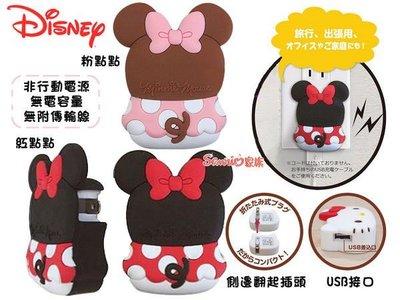 《東京家族》Disney迪士尼 米妮正品USB转接頭充电器(現貨黑色)
