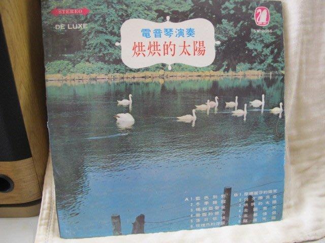 二手舖 NO.2049 黑膠唱片 電音琴演奏 烘烘的太陽 藍色別墅 冬季歸程