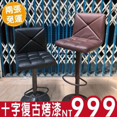 FDW【B07】現貨*買同款2張免運!十字復古烤漆吧檯椅/高腳椅/吧台椅/工作椅/餐椅/餐廳酒吧/接待所