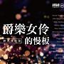 「爵樂女伶的慢板」2CD (音響論壇30週年紀念...