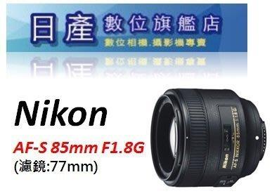 【日產旗艦】Nikon AF-S FX Nikkor 85mm F1.8G 平行輸入 85 1.8G F1.8G 人像鏡