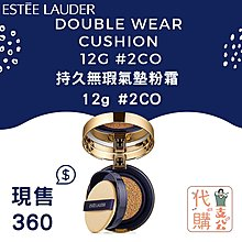 【Estee Lauder 持久無瑕氣墊粉霜 12g #2CO】