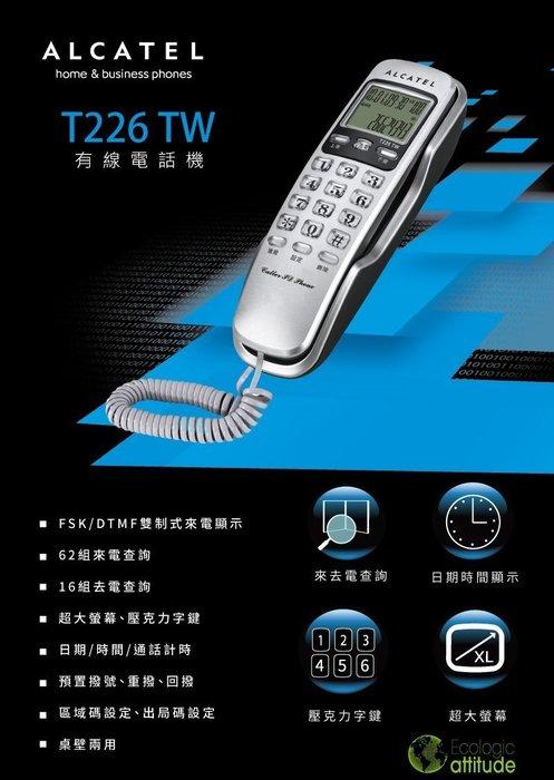 【通訊達人】【可壁掛】ALCATEL 阿爾卡特 有線電話 T226TW/T226 TW 銀色款
