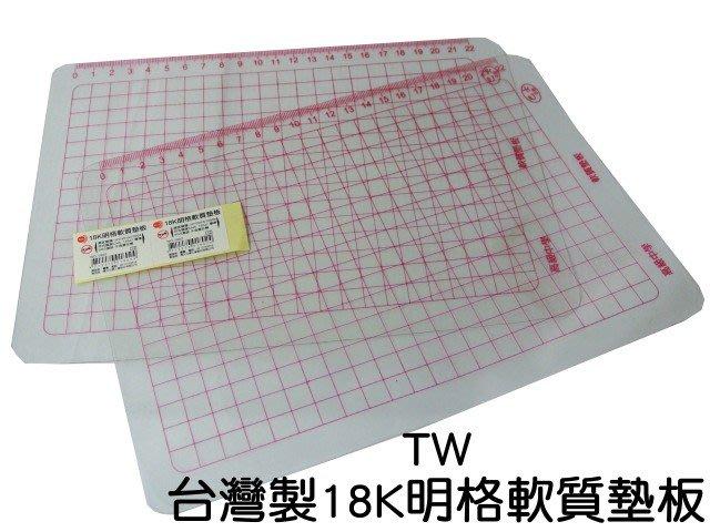 寶貝玩具屋二館☆【TW台灣製18K明格軟質墊板3入組】透明軟墊板(切割墊)☆【文具】