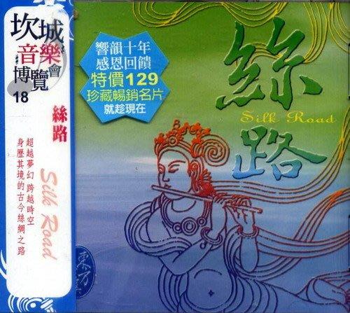 絲路Silk Road/郭玉貞&陳璧崢  超越夢幻 跨越時空 身歷其境的古今絲綢之路  --CL1048