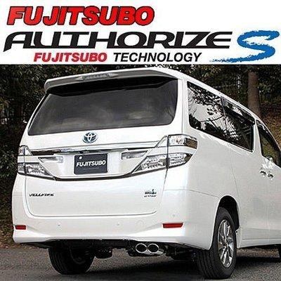 日本 Fujitsubo Authorize S 藤壺 排氣管 尾段 Toyota Alphard 10-14 專用