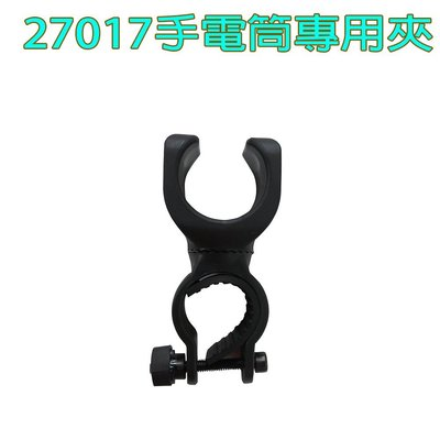 興雲網購   27017手電筒專用夾