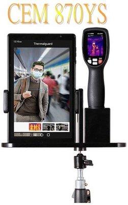 CEM 870YS/CEM DT-870YS AI智能人臉辨識紅外熱像儀/人體測溫&工業測溫兩用/抓漏神器/手持式紅外線
