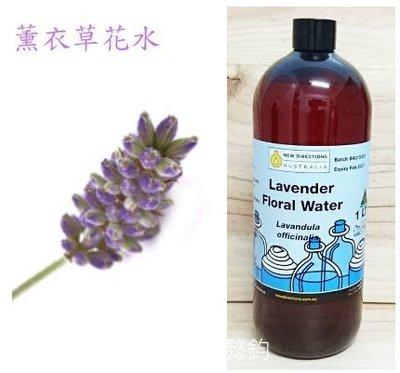 澳洲ND 薰衣草Lavender 花水1L原裝 化妝水 保養品 DIY 芳香噴霧 髮妝水
