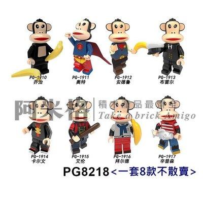 阿米格Amigo│PG8218 一套8款 大嘴猴 猴子 喬治 奧特 動物 動漫系列 積木 第三方人偶 非樂高但相容 袋裝
