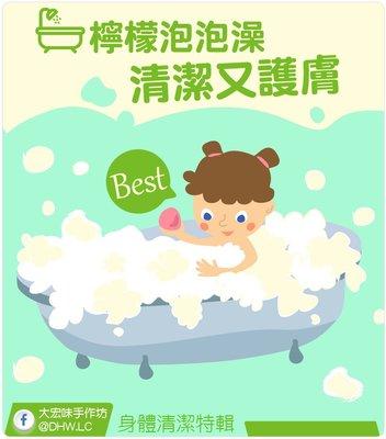 愛護寶寶泡泡組 [大宏味手作坊] 濃縮萬用檸檬清潔劑:::保護寶寶,愛護家人,純天然,不刺激!