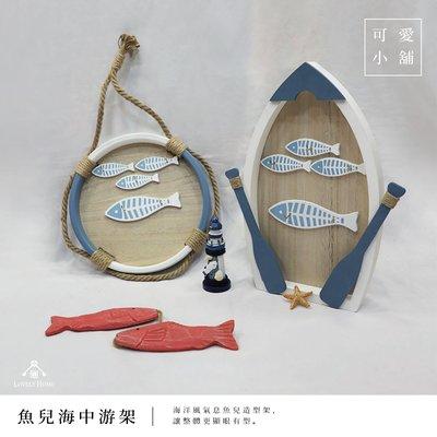 (台中 可愛小舖)海洋風 夏日 帆船 救生圈 收納架 鑰匙 首飾架 木質 魚兒