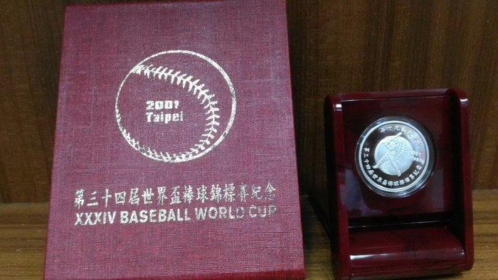 第三十四屆世界盃棒球錦標賽紀念銀幣