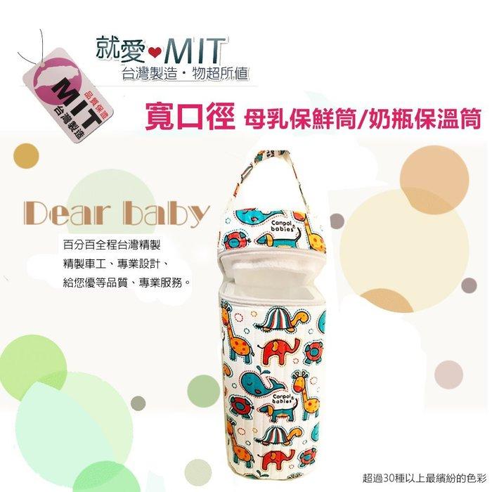Colorful DAY MIT寬口徑專用 母乳保鮮筒/奶瓶保溫筒 歐美指定寬口徑熱賣款608