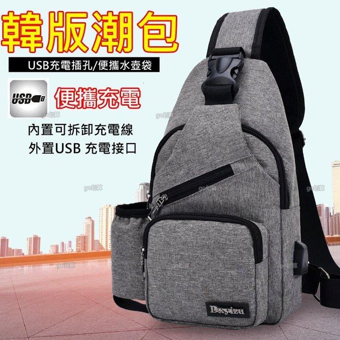 韓系潮包 單肩包 斜背包 側背包 胸包 槍包 防盜包 運動腰包 公事包 後背包 學生書包 J0601
