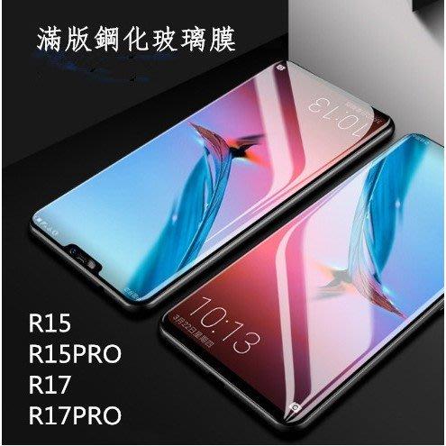 OPPO R15 R15Pro R17 R17Pro 9H鋼化滿版玻璃膜 簡易包裝 批發