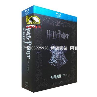 高清DVD音像店 美劇 正版BD藍光電影1080P 哈利波特1-7精裝全集完整版 8碟裝.國英雙語盒裝 兩套免運