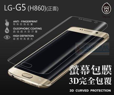 s日光通訊@DAPAD原廠 LG G5 H860 正面 3D曲面AI透明螢幕保護貼 軟膜 (非玻璃貼)