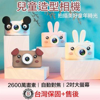 兒童相機 2600萬畫素 繁體版 兒童數位相機 第五代 可自拍 兒童 相機 生日禮物 32G 單眼相機