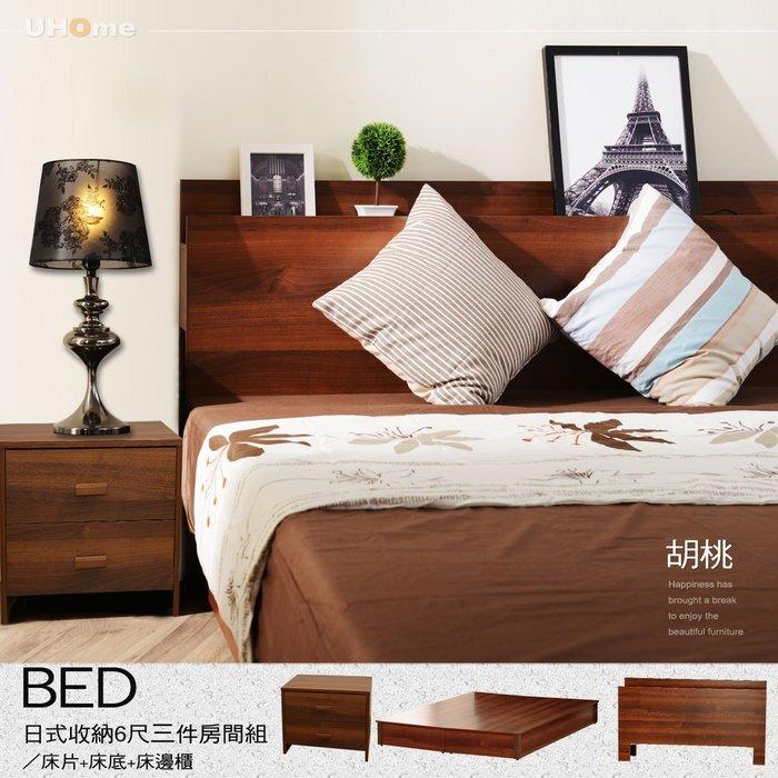 床架【UHO】日式收納多功能 6尺雙人加大三件 床組(床頭片+床底+床邊櫃)  免運費