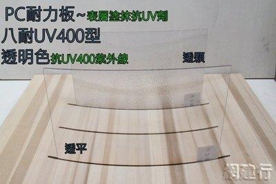 【UV400抗紫外線~耐用5年以上】 PC耐力板 透明平面 3mm 每才69元 防風 遮陽 PC板 ~新莊可自取