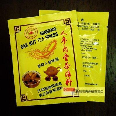 新加坡特產~香甜人參味~☆真珠人蔘肉骨茶湯料☆現貨供應~立即寄出~