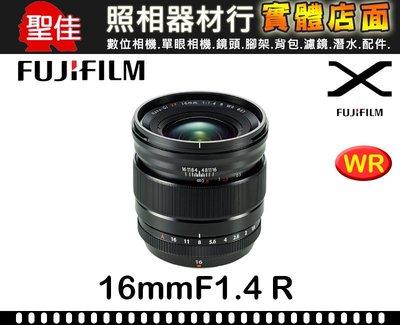 【聖佳】FUJIFILM XF 16mm F1.4 R WR 平行輸入