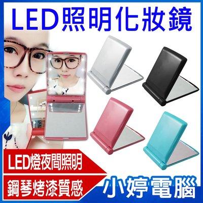 【小婷電腦*美妝】全新 LED照明化妝鏡 梳妝鏡 隨身鏡 摺疊鏡 8顆LED燈 超亮照明 攜帶方便 補光