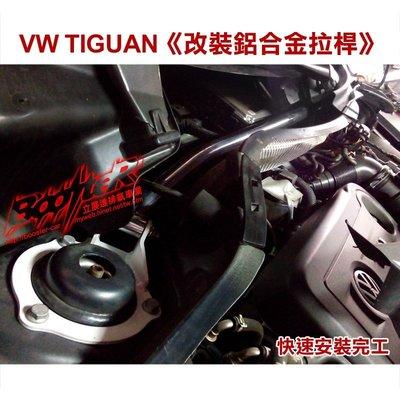 ◄立展進排氣BoosteR►福斯 VW TIGUAN《輕量化 鋁合金 引擎室  上 拉桿/防傾桿》免費安裝或免運*限量