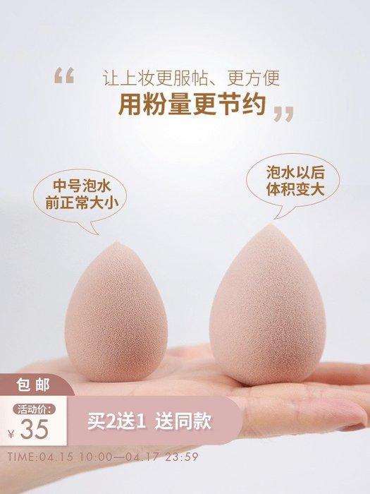 乾一BIGEVE張大奕推薦海綿蛋3個組合裝干濕兩用美妝蛋粉撲美妝工具