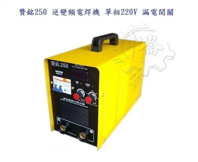 *中崙五金【附發票】(來電或問與答優惠價) 贊銘  250 逆變頻電焊機 單相220V 漏電開關