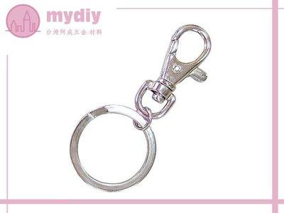 ※…㊣台灣阿成飾品五金…【鑰匙扣環 + 平型雙圈 KB303 / DIY鑰匙圈材料】…歡迎批發