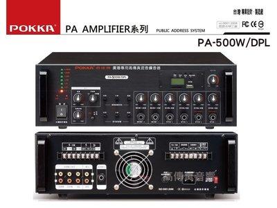 高傳真音響【 PA-500W/DPL 】500W商用USB擴音機│會議室 機關單位 學校 工廠 POKKA