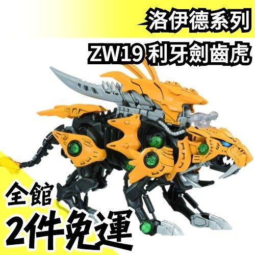 【ZW19 利牙劍齒虎】 TAKARA TOMY 日版 組裝模型 機獸新世紀 洛伊德系列 ZOIDS 玩具【水貨碼頭】