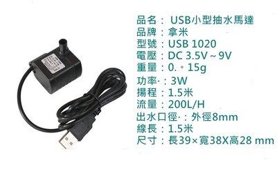 免運水族缸USB小型空氣幫浦 抽水馬達 寬電壓驅動(3V~9V) USB接頭手機充電器(變壓器)就用驅動 方便好用壽命長 新北市