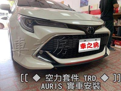 (車之房) AURIS COROLLA SPORT 正日本 TRD 空力套件 一組5件 素材價格